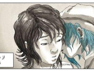Imagens da versão persa de 'Azul é a Cor Mais Quente', de Julie Maroh.